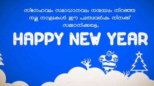 happy new year messages and wishes in malayalam for 2018 whatsapp messages new year