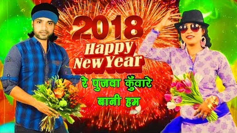 Happy New Year messages and wishes in Bhojpuri for 2018