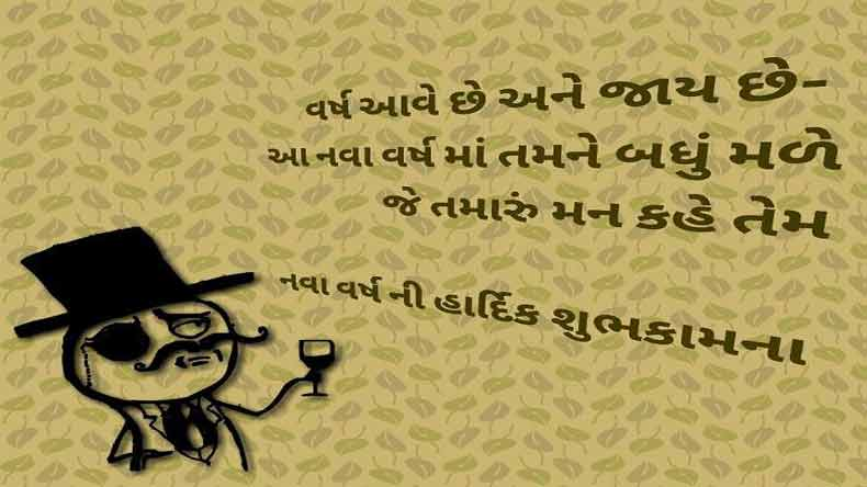 Gujarati New Year 2018 wishes, messages, greetings: Top WhatsApp