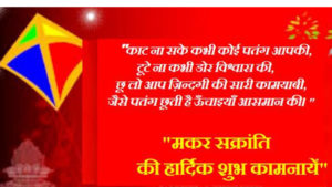 Makar Sankranti messages and wishes in Hindi for 2018: WhatsApp