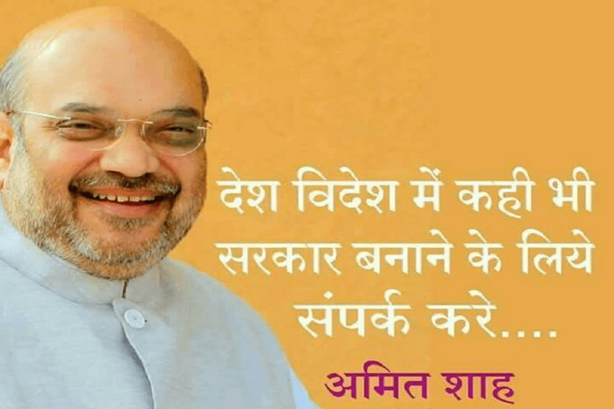 Maharashtra government formation: Social media credits Amit Shah as Mota Bhai trends on Twitter